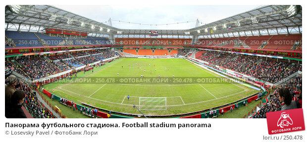 Купить «Панорама футбольного стадиона. Football stadium panorama», фото № 250478, снято 20 ноября 2017 г. (c) Losevsky Pavel / Фотобанк Лори