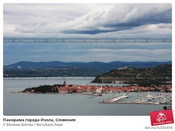 Панорама города Изола, Словения (2008 год). Стоковое фото, фотограф Евгения Шитюк / Фотобанк Лори