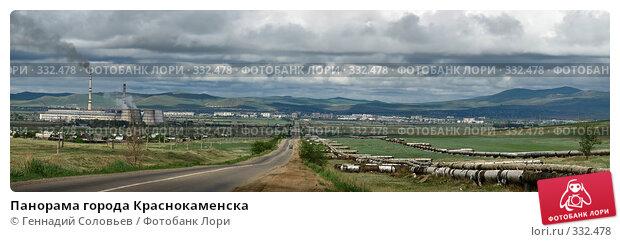 Панорама города Краснокаменска, фото № 332478, снято 20 июня 2008 г. (c) Геннадий Соловьев / Фотобанк Лори