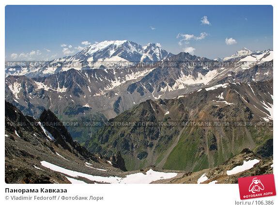 Купить «Панорама Кавказа», фото № 106386, снято 21 июля 2007 г. (c) Vladimir Fedoroff / Фотобанк Лори
