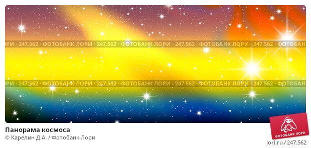 Панорама космоса, иллюстрация № 247562 (c) Карелин Д.А. / Фотобанк Лори