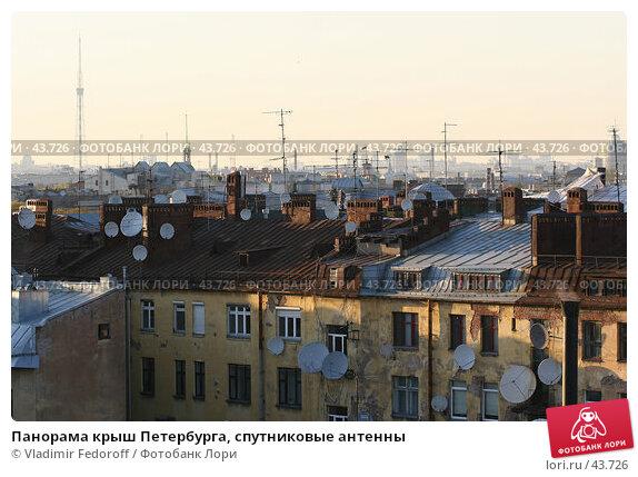 Панорама крыш Петербурга, спутниковые антенны, фото № 43726, снято 13 мая 2007 г. (c) Vladimir Fedoroff / Фотобанк Лори