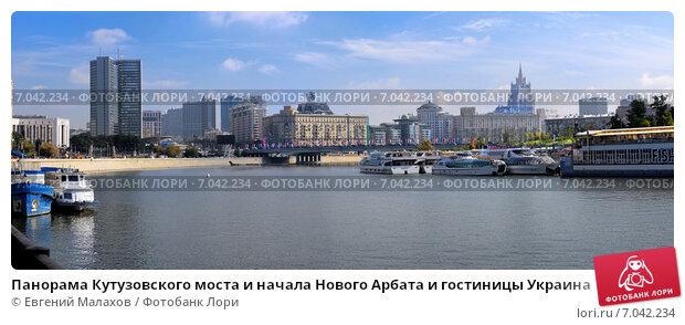 Панорама Кутузовского моста и начала Нового Арбата и гостиницы Украина (2014 год). Редакционное фото, фотограф Евгений Малахов / Фотобанк Лори