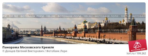 Купить «Панорама Московского Кремля», фото № 199262, снято 18 марта 2018 г. (c) Донцов Евгений Викторович / Фотобанк Лори
