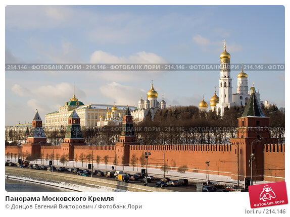 Купить «Панорама Московского Кремля», фото № 214146, снято 24 января 2008 г. (c) Донцов Евгений Викторович / Фотобанк Лори