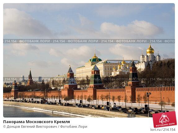 Панорама Московского Кремля, фото № 214154, снято 24 января 2008 г. (c) Донцов Евгений Викторович / Фотобанк Лори