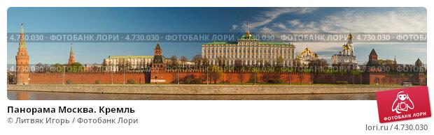 Купить «Панорама Москва. Кремль», эксклюзивное фото № 4730030, снято 9 мая 2013 г. (c) Литвяк Игорь / Фотобанк Лори