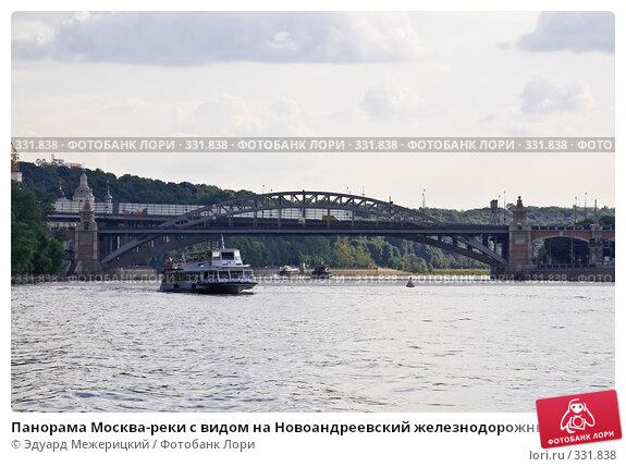Панорама Москва-реки с видом на Новоандреевский железнодорожный и шоссейный мосты, фото № 331838, снято 21 июня 2008 г. (c) Эдуард Межерицкий / Фотобанк Лори