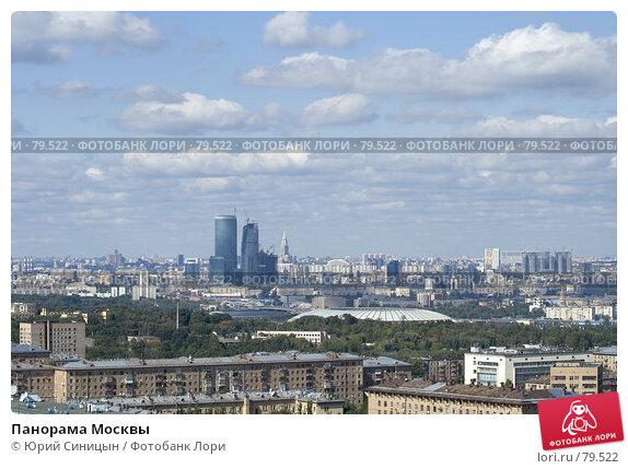 Панорама Москвы, фото № 79522, снято 24 июля 2017 г. (c) Юрий Синицын / Фотобанк Лори