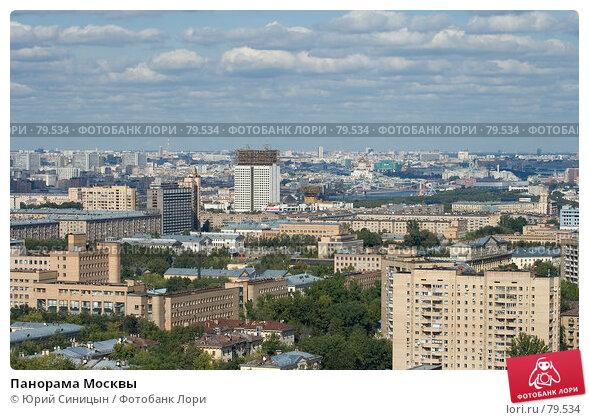 Панорама Москвы, фото № 79534, снято 2 сентября 2007 г. (c) Юрий Синицын / Фотобанк Лори
