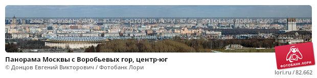 Панорама Москвы с Воробьевых гор, центр-юг, фото № 82662, снято 28 апреля 2017 г. (c) Донцов Евгений Викторович / Фотобанк Лори