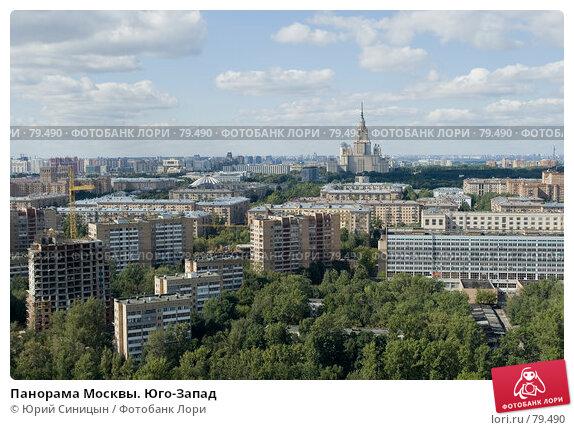 Панорама Москвы. Юго-Запад, фото № 79490, снято 2 сентября 2007 г. (c) Юрий Синицын / Фотобанк Лори