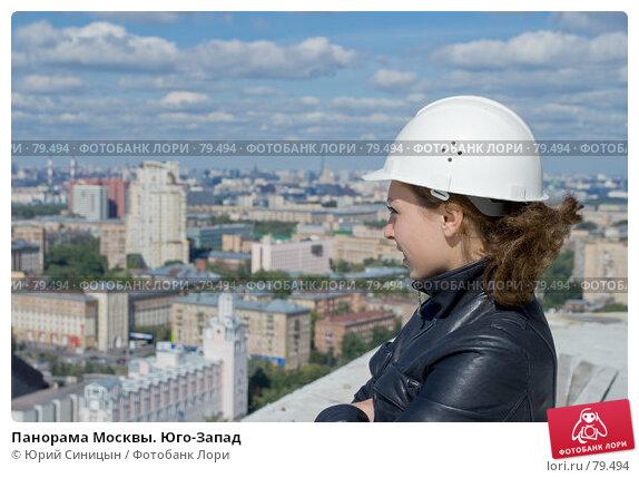Купить «Панорама Москвы. Юго-Запад», фото № 79494, снято 2 сентября 2007 г. (c) Юрий Синицын / Фотобанк Лори