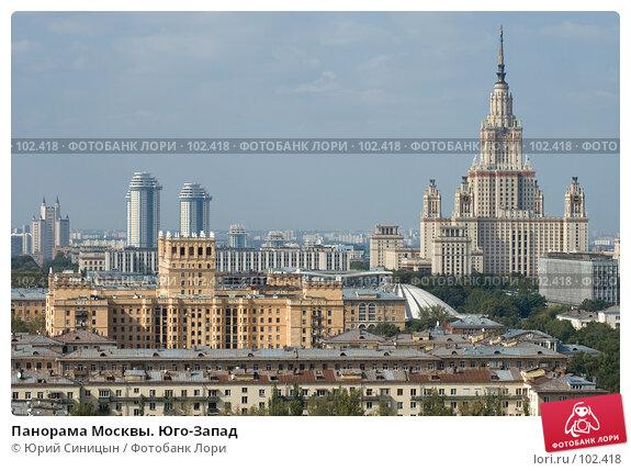Купить «Панорама Москвы. Юго-Запад», фото № 102418, снято 24 ноября 2017 г. (c) Юрий Синицын / Фотобанк Лори