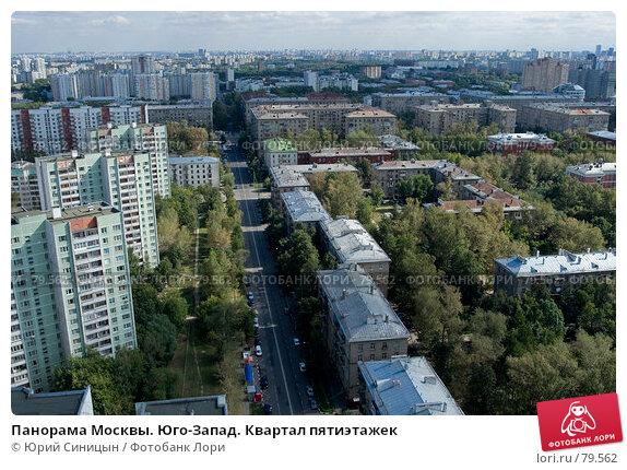 Панорама Москвы. Юго-Запад. Квартал пятиэтажек, фото № 79562, снято 2 сентября 2007 г. (c) Юрий Синицын / Фотобанк Лори