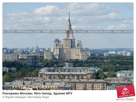 Панорама Москвы. Юго-Запад. Здание МГУ, фото № 79502, снято 2 сентября 2007 г. (c) Юрий Синицын / Фотобанк Лори