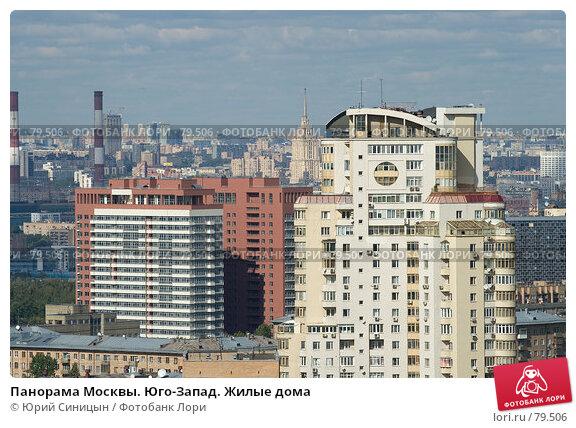 Панорама Москвы. Юго-Запад. Жилые дома, фото № 79506, снято 2 сентября 2007 г. (c) Юрий Синицын / Фотобанк Лори