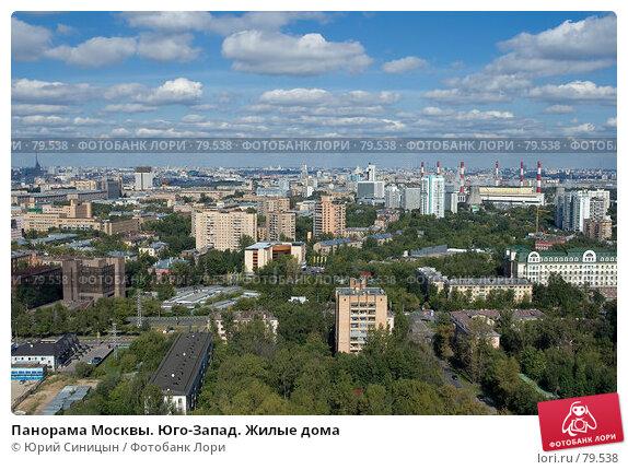 Панорама Москвы. Юго-Запад. Жилые дома, фото № 79538, снято 2 сентября 2007 г. (c) Юрий Синицын / Фотобанк Лори