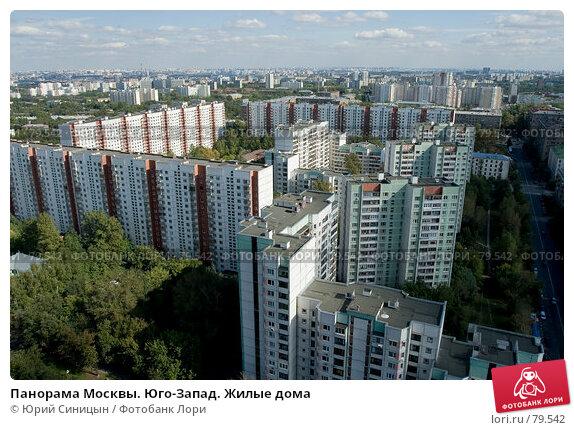 Купить «Панорама Москвы. Юго-Запад. Жилые дома», фото № 79542, снято 2 сентября 2007 г. (c) Юрий Синицын / Фотобанк Лори