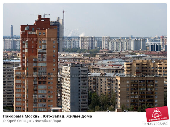 Панорама Москвы. Юго-Запад. Жилые дома, фото № 102430, снято 27 апреля 2017 г. (c) Юрий Синицын / Фотобанк Лори
