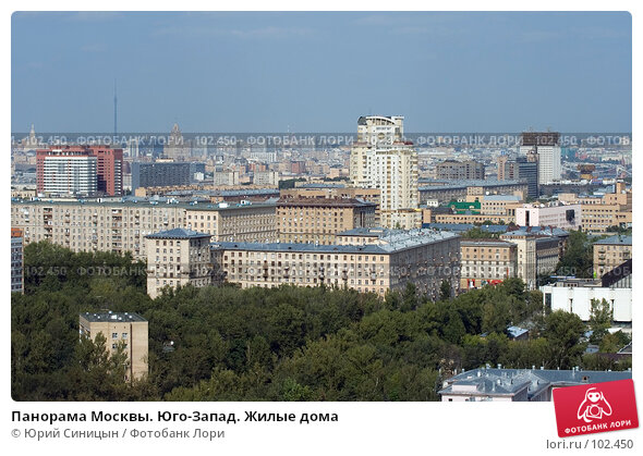 Панорама Москвы. Юго-Запад. Жилые дома, фото № 102450, снято 3 декабря 2016 г. (c) Юрий Синицын / Фотобанк Лори