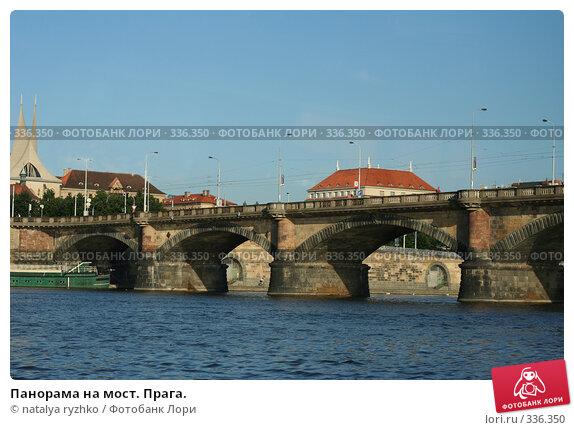 Панорама на мост. Прага., фото № 336350, снято 5 июня 2008 г. (c) natalya ryzhko / Фотобанк Лори