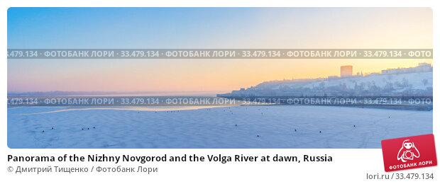 Panorama of the Nizhny Novgorod and the Volga River at dawn, Russia (2016 год). Стоковое фото, фотограф Дмитрий Тищенко / Фотобанк Лори