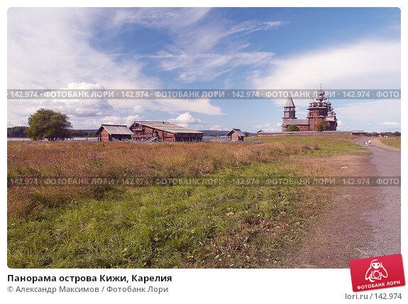 Панорама острова Кижи, Карелия, фото № 142974, снято 27 августа 2006 г. (c) Александр Максимов / Фотобанк Лори