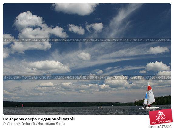 Панорама озера с одинокой яхтой, фото № 57610, снято 24 июня 2007 г. (c) Vladimir Fedoroff / Фотобанк Лори