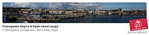 Купить «Панорама порта в Кристиансанде», фото № 289810, снято 24 мая 2018 г. (c) Екатерина Соловьева / Фотобанк Лори