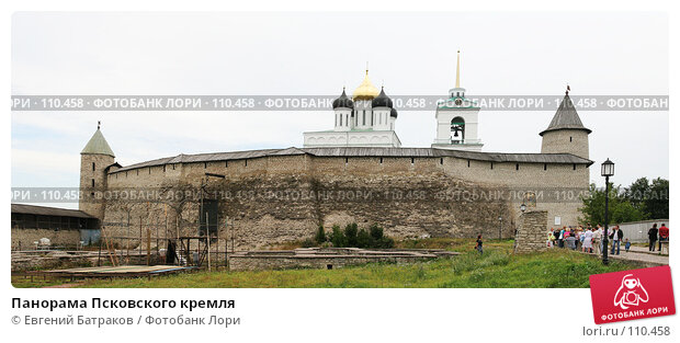 Панорама Псковского кремля, фото № 110458, снято 18 августа 2007 г. (c) Евгений Батраков / Фотобанк Лори