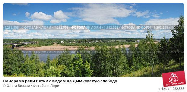 Купить «Панорама реки Вятки с видом на Дымковскую слободу», эксклюзивное фото № 1282558, снято 8 апреля 2020 г. (c) Ольга Визави / Фотобанк Лори