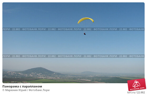 Купить «Панорама с парапланом», фото № 22882, снято 4 июня 2006 г. (c) Марюнин Юрий / Фотобанк Лори