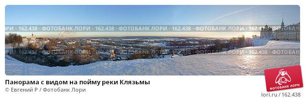 Панорама с видом на пойму реки Клязьмы, фото № 162438, снято 23 декабря 2007 г. (c) Евгений Р / Фотобанк Лори