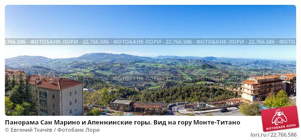 Купить «Панорама Сан Марино и Апеннинские горы. Вид на гору Монте-Титано», фото № 22766586, снято 24 октября 2018 г. (c) Евгений Ткачёв / Фотобанк Лори