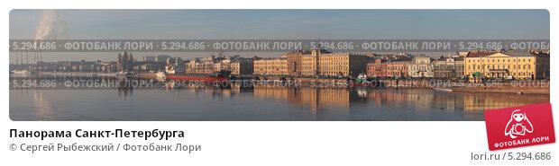 Панорама Санкт-Петербурга. Редакционное фото, фотограф Сергей Рыбежский / Фотобанк Лори