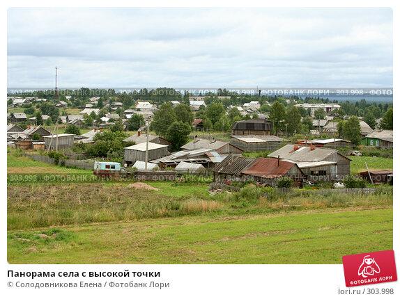 Панорама села с высокой точки, эксклюзивное фото № 303998, снято 25 июля 2006 г. (c) Солодовникова Елена / Фотобанк Лори