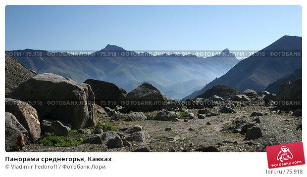 Панорама среднегорья, Кавказ, фото № 75918, снято 21 июля 2007 г. (c) Vladimir Fedoroff / Фотобанк Лори