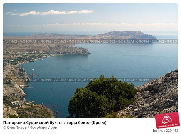 Панорама Судакской бухты с горы Сокол (Крым), фото № 220462, снято 15 сентября 2007 г. (c) Олег Титов / Фотобанк Лори