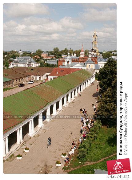 Панорама Суздаля, торговые ряды, фото № 41642, снято 13 августа 2006 г. (c) Vladimir Fedoroff / Фотобанк Лори