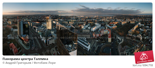 Панорама центра Таллина. Редакционное фото, фотограф Андрей Григорьев / Фотобанк Лори