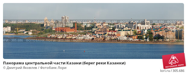 Панорама центральной части Казани (берег реки Казанки), фото № 305686, снято 9 мая 2008 г. (c) Дмитрий Яковлев / Фотобанк Лори