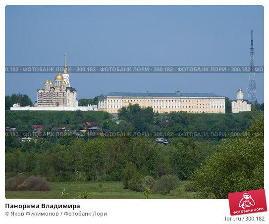 Панорама Владимира, фото № 300182, снято 18 мая 2008 г. (c) Яков Филимонов / Фотобанк Лори