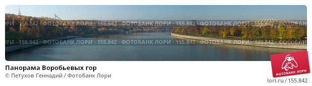 Панорама Воробьевых гор, фото № 155842, снято 27 октября 2007 г. (c) Петухов Геннадий / Фотобанк Лори