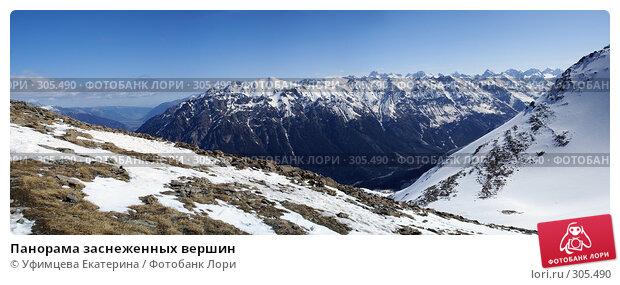 Купить «Панорама заснеженных вершин», фото № 305490, снято 22 ноября 2017 г. (c) Уфимцева Екатерина / Фотобанк Лори
