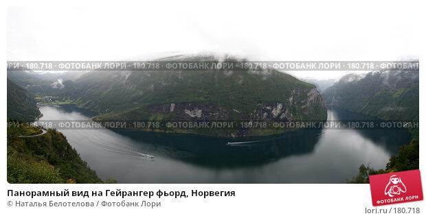 Панорамный вид на Гейрангер фьорд, Норвегия, фото № 180718, снято 9 декабря 2016 г. (c) Наталья Белотелова / Фотобанк Лори