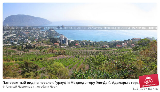 Купить «Панорамный вид на поселок Гурзуф и Медведь-гору (Аю-Даг), Адалары с горы Болгатура. Крым.», фото № 27162186, снято 27 июля 2009 г. (c) Алексей Ларионов / Фотобанк Лори