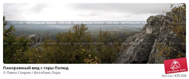 Фотографии с горы полюд