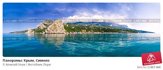 Панорамы: Крым, Симеиз, фото № 2867466, снято 16 сентября 2007 г. (c) Алексей Ухов / Фотобанк Лори