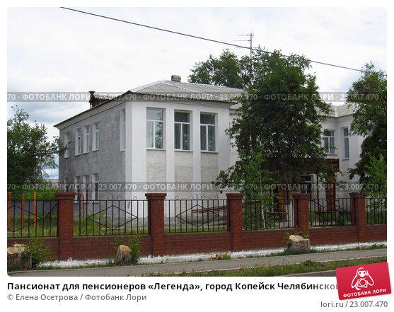 Пансионат для пенсионеров челябинская область пансионы для пожилых в краснодаре